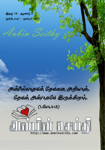 ANBIN SEITHY 18 - DIN A5 Cover Front