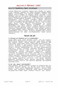 Anbin Seithy Vol.18_Seite_21