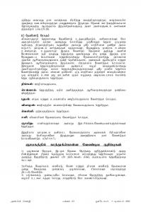 Anbin Seithy Vol.18_Seite_23