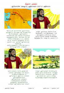 Anbin Seithy Vol.18_Seite_84
